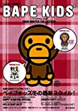 BAPE KIDS(R) by a bahitng ape(R) 2008 WINTER COLLECTION smart&mini特別編集 [e-MOOK] (e-MOOK)