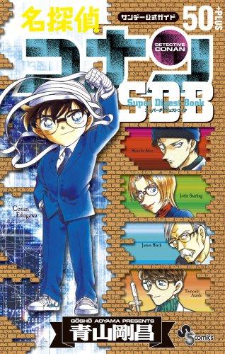 名探偵コナン50+スーパーダイジェストブック (少年サンデーコミックススペシャル)