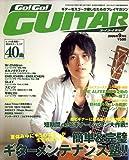 Go ! Go ! GUITAR (ギター) 2006年 09月号 [雑誌]