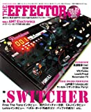 The EFFECTOR BOOK Vol.19 (シンコー・ミュージックMOOK)