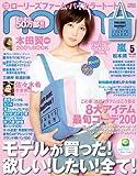non・no(ノンノ) 2013年 05月号 [雑誌]