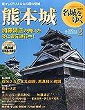 隔週刊マガジン 名城をゆく(2) 2015年 4/21 号 [雑誌]