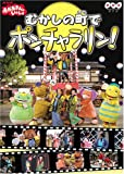 NHKおかあさんといっしょファミリーコンサート おかあさんといっしょ~むかしの町でポンチャラリン~