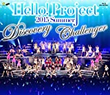 Hello!Project 2015 SUMMER~DISCOVERY・CHALLENGER~完全版 [Blu-ray]