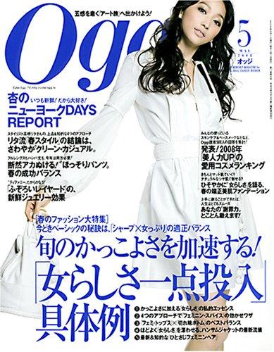 Oggi (オッジ) 2008年 05月号 [雑誌]