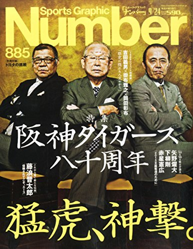 Sports Graphic Number 2015年 9/24 号 [雑誌]