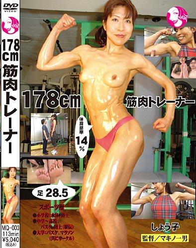 [しょう子] 178cm筋肉トレーナー