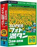 SUPERフォト満タン 03 四季・自然編