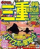 まっぷる三重 伊勢・熊野古道 伊賀上野・東紀州'11 (マップルマガジン)