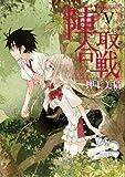 陣取合戦(ジントリゲーム) (5) (ウィングス・コミックス)