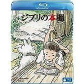 ジブリの本棚 [Blu-ray]