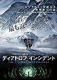 ディアトロフ・インシデント [DVD]