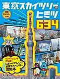 東京スカイツリーのヒミツ634 (エクスナレッジムック)