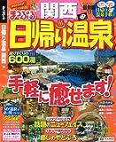 まっぷる日帰り温泉関西'13 (マップルマガジン)