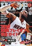 HOOP (フープ) 2012年 06月号 [雑誌]