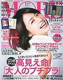 MORE (モア) 2014年 1月号