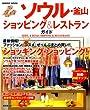 ソウル・釜山ショッピング&レストランガイド (SEIBIDO MOOK)