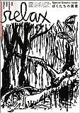 relax (リラックス) 2005年 10月号
