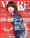 MORE (モア) 2009年 09月号 [雑誌]