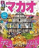 るるぶマカオ (るるぶ情報版(海外))