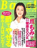 Bagel (ベーグル) 2006年 05月号 [雑誌]