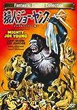 猿人ジョー・ヤング -デジタルリマスター版-[DVD]