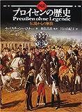 図説 プロイセンの歴史―伝説からの解放