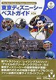 東京ディズニーシーベストガイド (Best guide)