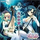 恋姫無双サウンドトラック 「志在千里 〜恋姫喚作百花王〜」