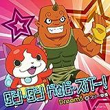 ダン・ダン ドゥビ・ズバー!-Dream5+ブリー隊長