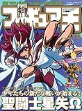 フィギュア王 No.170 (ワールド・ムック 918)