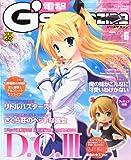 電撃G's magazine (ジーズ マガジン) 2012年 06月号 [雑誌]