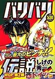 バリバリ伝説 WGP第2戦西ドイツ編 (プラチナコミックス)