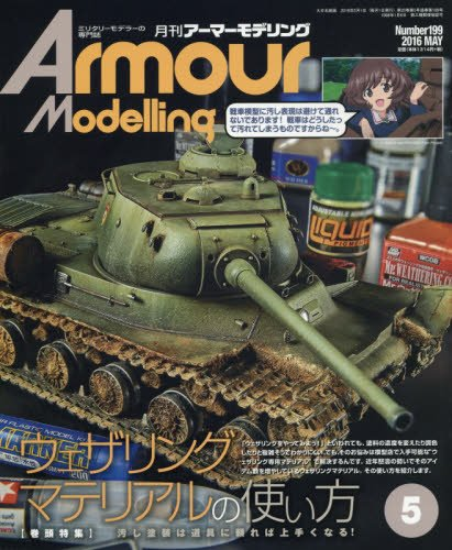 Armour Modelling(アーマーモデリング) 2016年 05 月号 [雑誌]