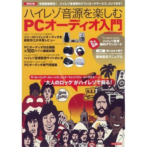 ハイレゾ音源を楽しむ PCオーディオ入門 (Gakken Mook)