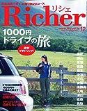 Richer (リシェ) 2009年 12月号 [雑誌]