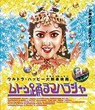 ムトゥ 踊るマハラジャ[Blu-ray/ブルーレイ]
