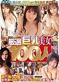 厳選巨乳美女100人 [DVD]