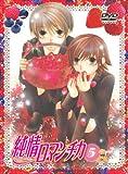純情ロマンチカ 限定版5