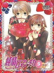 純情ロマンチカ 限定版5 [DVD]