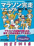 マラソン完走マニュアル 2015ー16―初心者ランナーが知りたいマラソンのすべてが書かれて (B・B MOOK 1235)