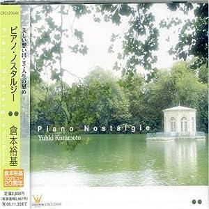 Yuhki Kuramoto- Piano Nostalgia (2005)