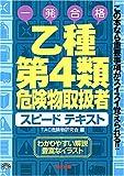 乙種第4類危険物取扱者スピードテキスト—この本なら重要事項がスイスイ覚えられる!!