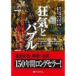 Amazon.co.jp: 狂気とバブル 電子書籍: Kindleストア