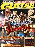 Go ! Go ! GUITAR (ギター) 2012年 04月号 [雑誌]