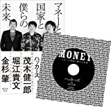【Amazon.co.jp限定】マネーと国家と僕らの未来(4thシングルCD『MONEY』付き)
