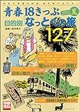 青春18きっぷ目的別「なっとくの旅」127
