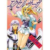 エクセル・サーガ 1 (ヤングキングコミックス)