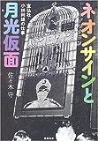 ネオンサインと月光仮面 宣弘社・小林利雄の仕事