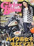 GirlsBiker (ガールズバイカー) 2013年 03月号 [雑誌]
